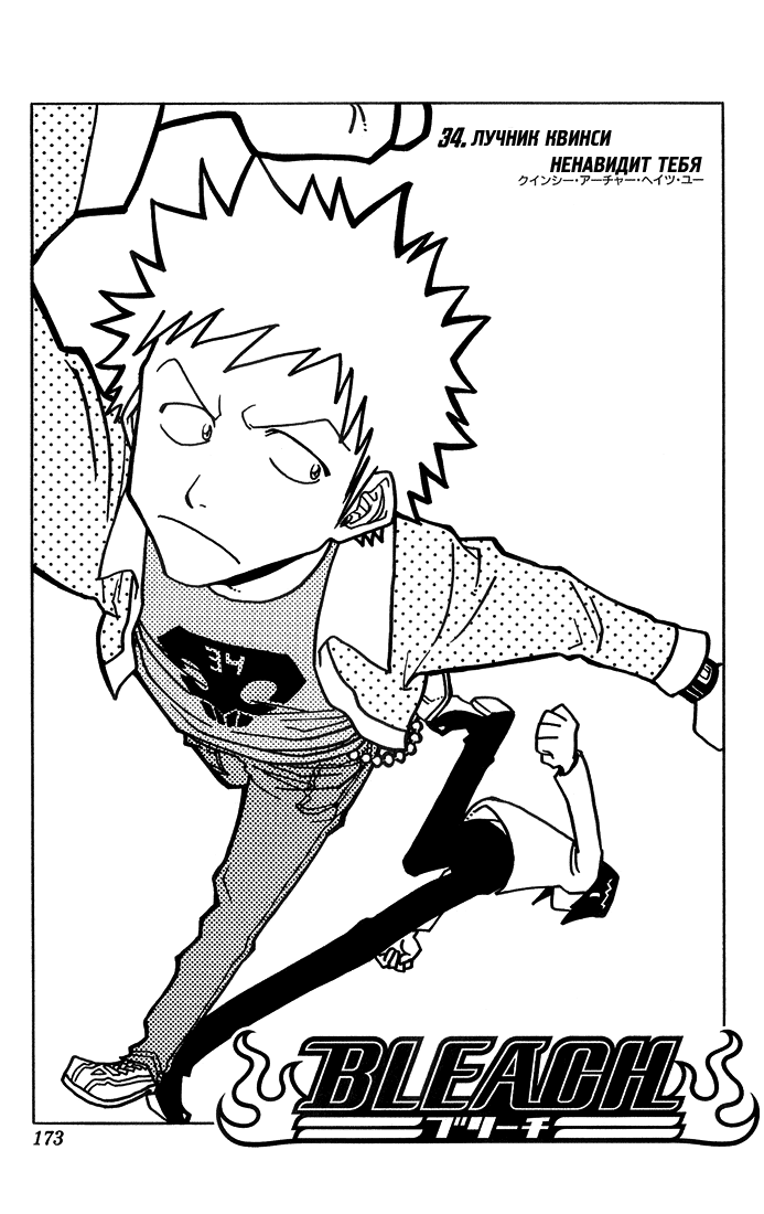Манга Bleach / Блич Манга Bleach Глава # 34 - Лучник Квинси ненавидит тебя, страница 1