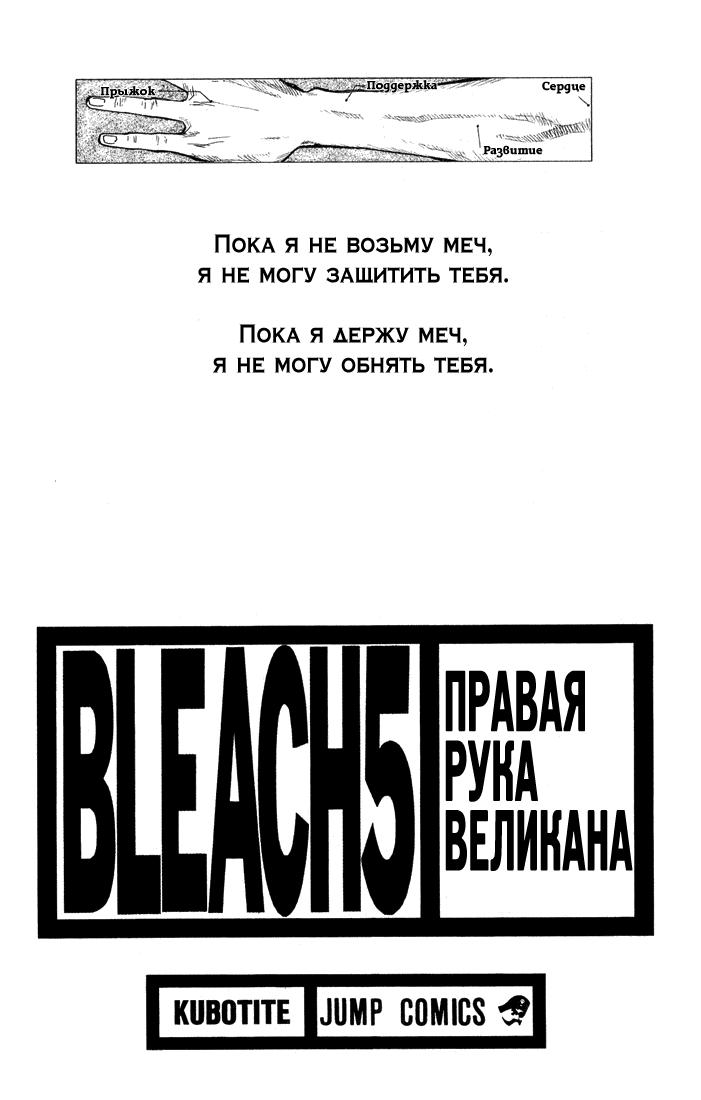 Манга Bleach / Блич Манга Bleach Глава # 35 - Ты можешь быть моим врагом?, страница 1