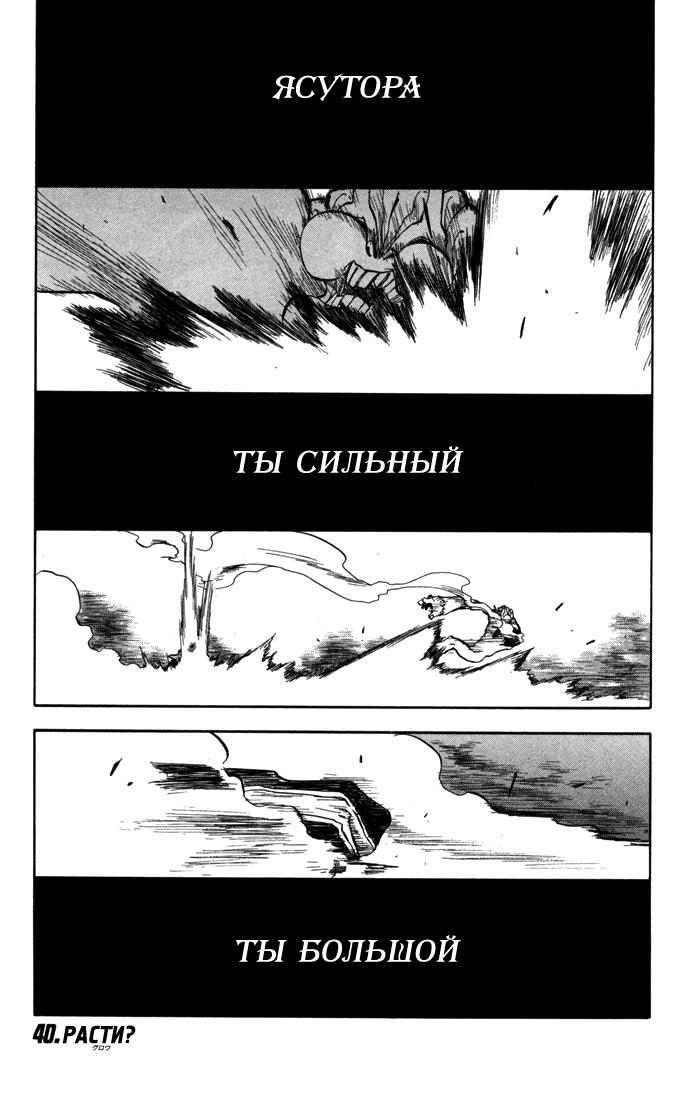 Манга Bleach / Блич Манга Bleach Глава # 40 - Расти?, страница 1