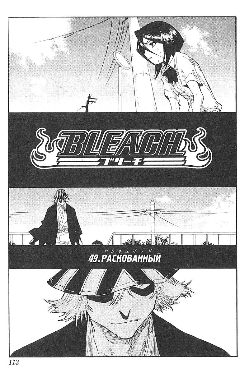 Манга Bleach / Блич Манга Bleach Глава # 49 - Раскованный, страница 1