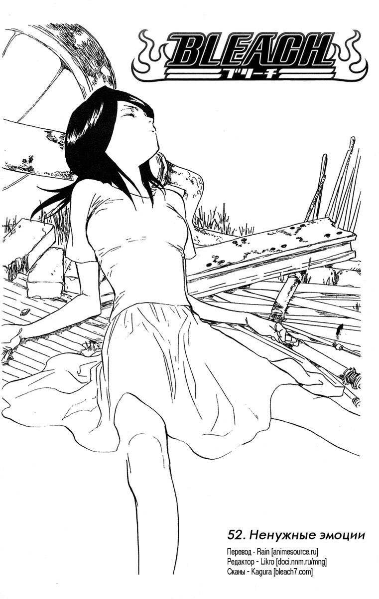 Манга Bleach / Блич Манга Bleach Глава # 52 - Ненужные эмоции, страница 1