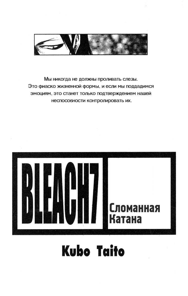 Манга Bleach / Блич Манга Bleach Глава # 53 - Рад встрече. Я вас побью, страница 2