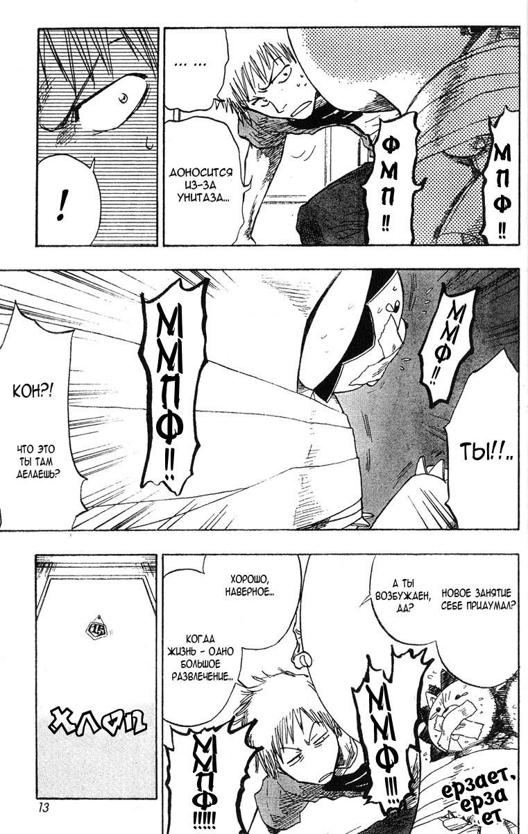 Манга Bleach / Блич Манга Bleach Глава # 53 - Рад встрече. Я вас побью, страница 9