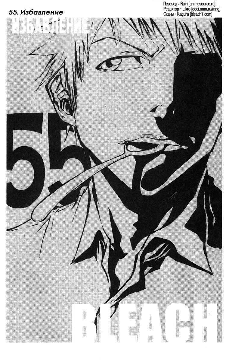 Манга Bleach / Блич Манга Bleach Глава # 55 - Избавление, страница 1