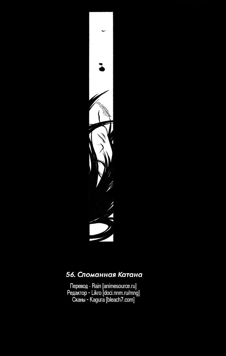Манга Bleach / Блич Манга Bleach Глава # 56 - Сломанная Катана, страница 1