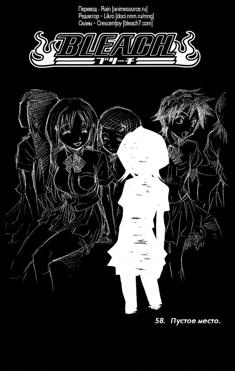 Манга Bleach / Блич Манга Bleach Глава # 58 - Пустое место, страница 1