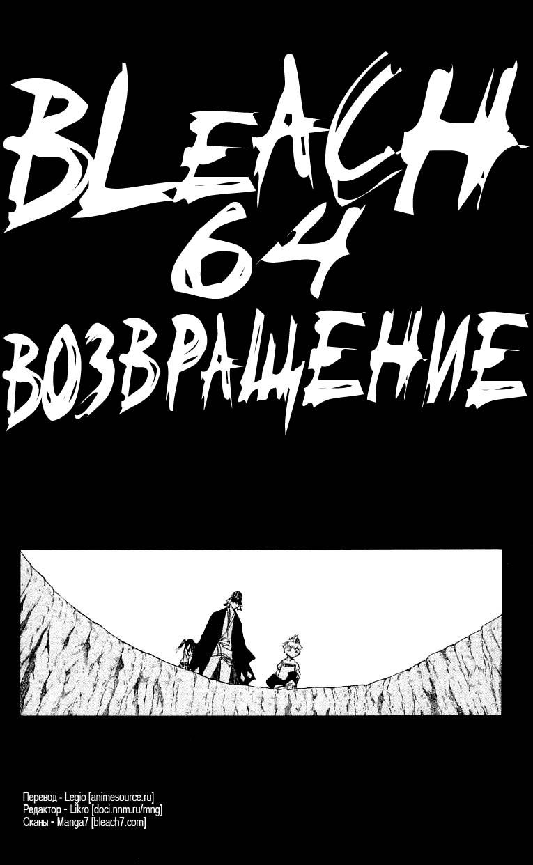 Манга Bleach / Блич Манга Bleach Глава # 64 - Возвращение, страница 1