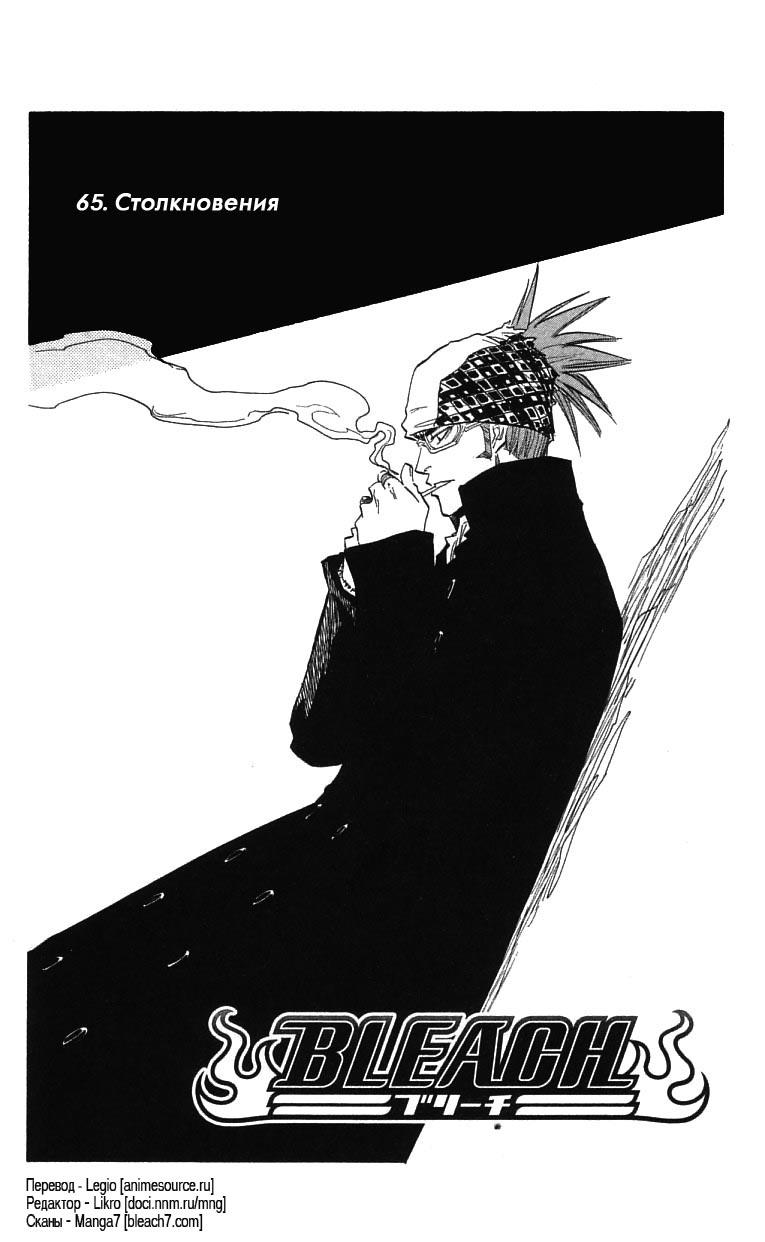 Манга Bleach / Блич Манга Bleach Глава # 65 - Столкновения, страница 1