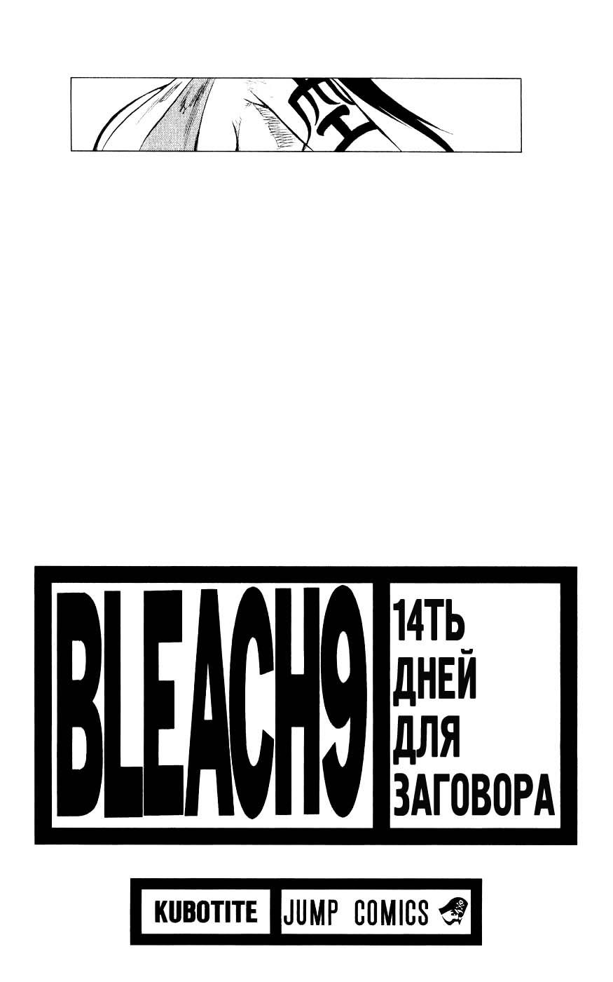 Манга Bleach / Блич Манга Bleach Глава # 71 - Незваные гости, страница 1