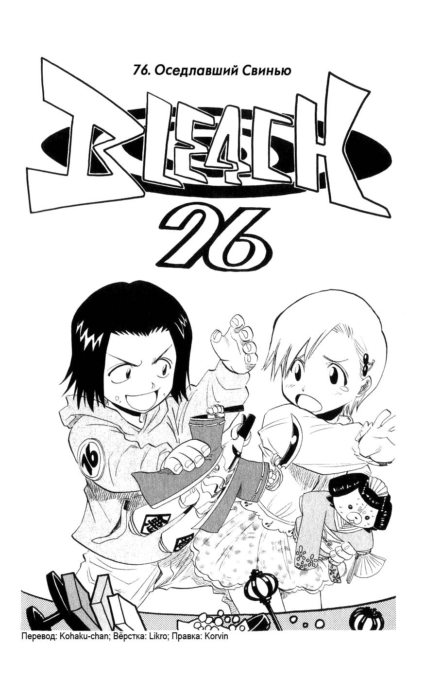 Манга Bleach / Блич Манга Bleach Глава # 76 - Оседлавший свинью, страница 1