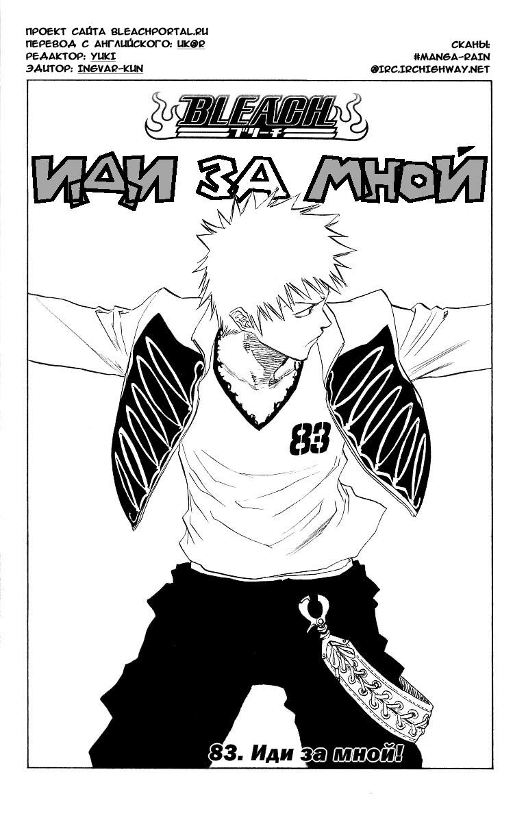 Манга Bleach / Блич Манга Bleach Глава # 83 - Иди за мной, страница 1