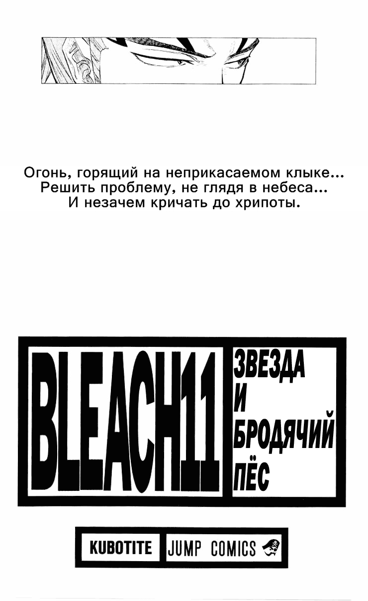 Манга Bleach / Блич Манга Bleach Глава # 89 - Мастерство! И расставание!, страница 1