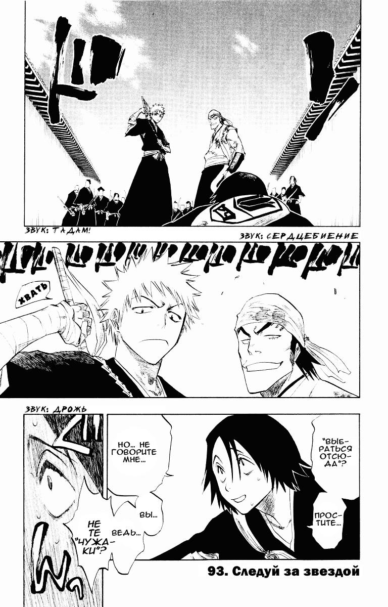 Манга Bleach / Блич Манга Bleach Глава # 93 - Следуй за звездой, страница 1