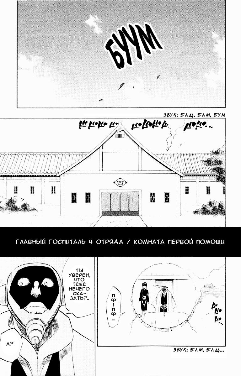 Манга Bleach / Блич Манга Bleach Глава # 93 - Следуй за звездой, страница 8