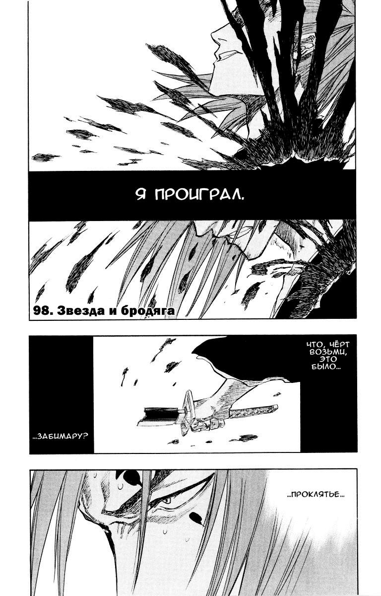 Манга Bleach / Блич Манга Bleach Глава # 98 - Звезда и бродяга, страница 1