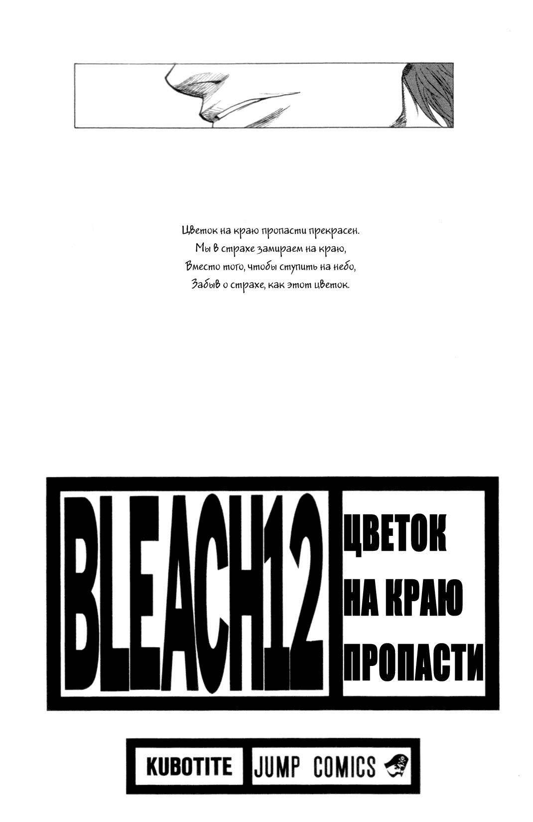 Манга Bleach / Блич Манга Bleach Глава # 99 - Черное мертвое облако войны, страница 1