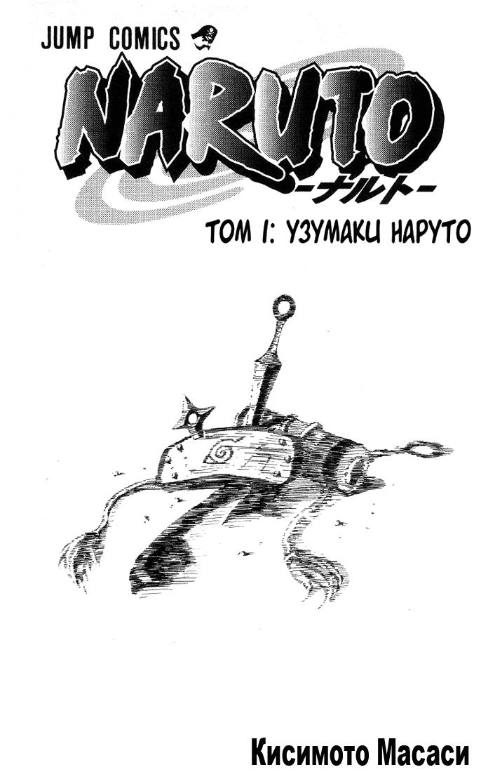Манга Naruto / Наруто Манга Naruto Глава # 1 Узумаки Наруто., страница 1