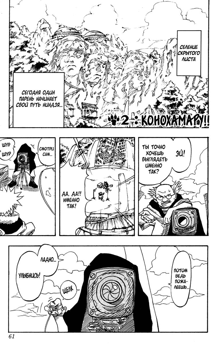 Манга Naruto / Наруто Манга Naruto Глава # 2 Конохамару!, страница 1