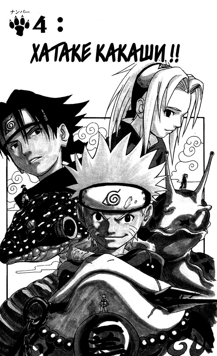Манга Naruto / Наруто Манга Naruto Глава # 4 - Хатаке Какаши!, страница 1