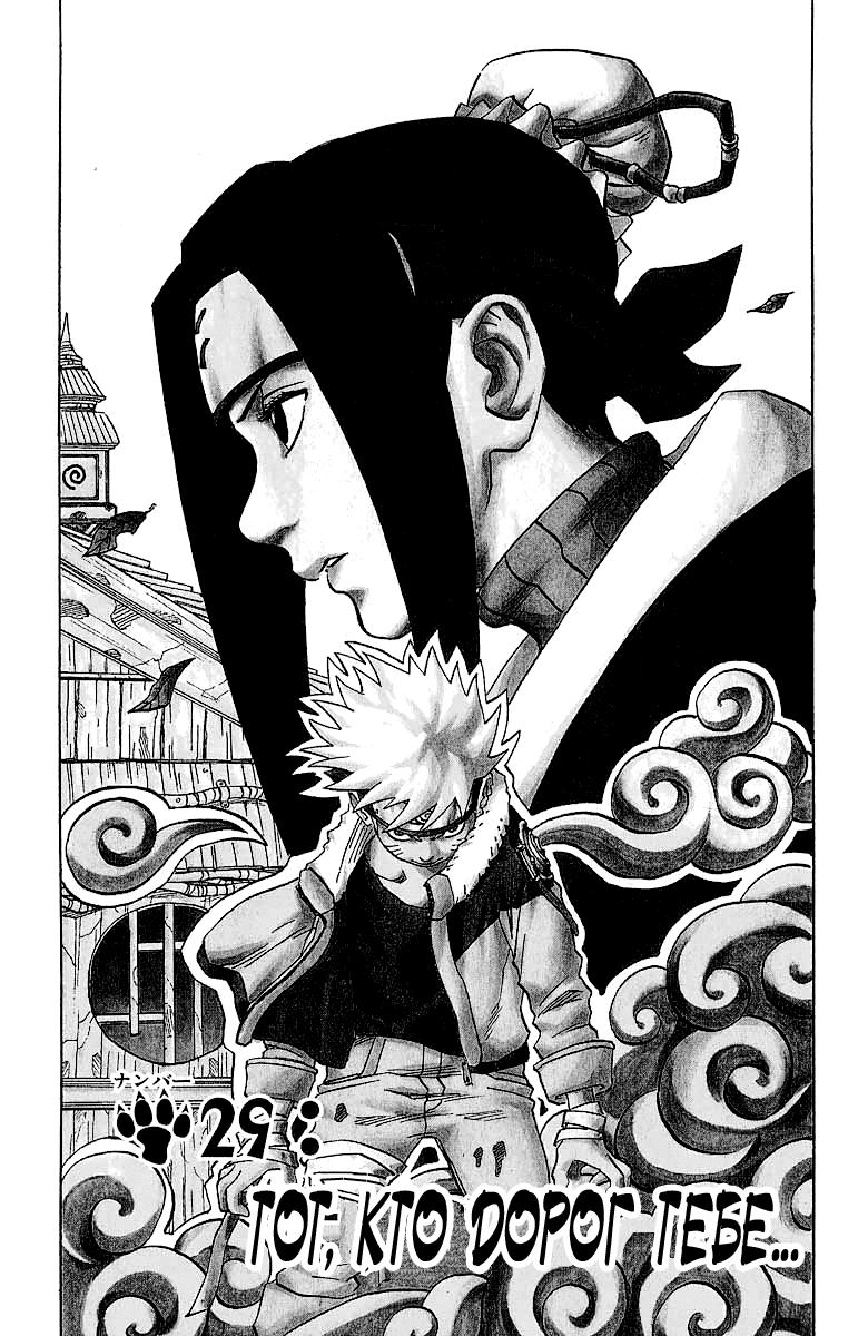 Манга Naruto / Наруто Манга Naruto Глава # 29 - Тот, кто дорог тебе!!, страница 1