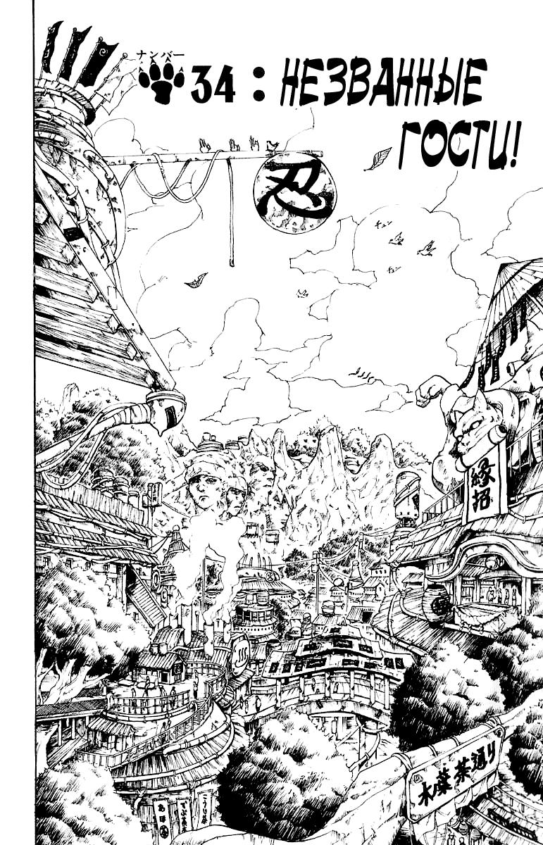 Манга Naruto / Наруто Манга Naruto Глава # 34 - Незваные гости!!!, страница 1