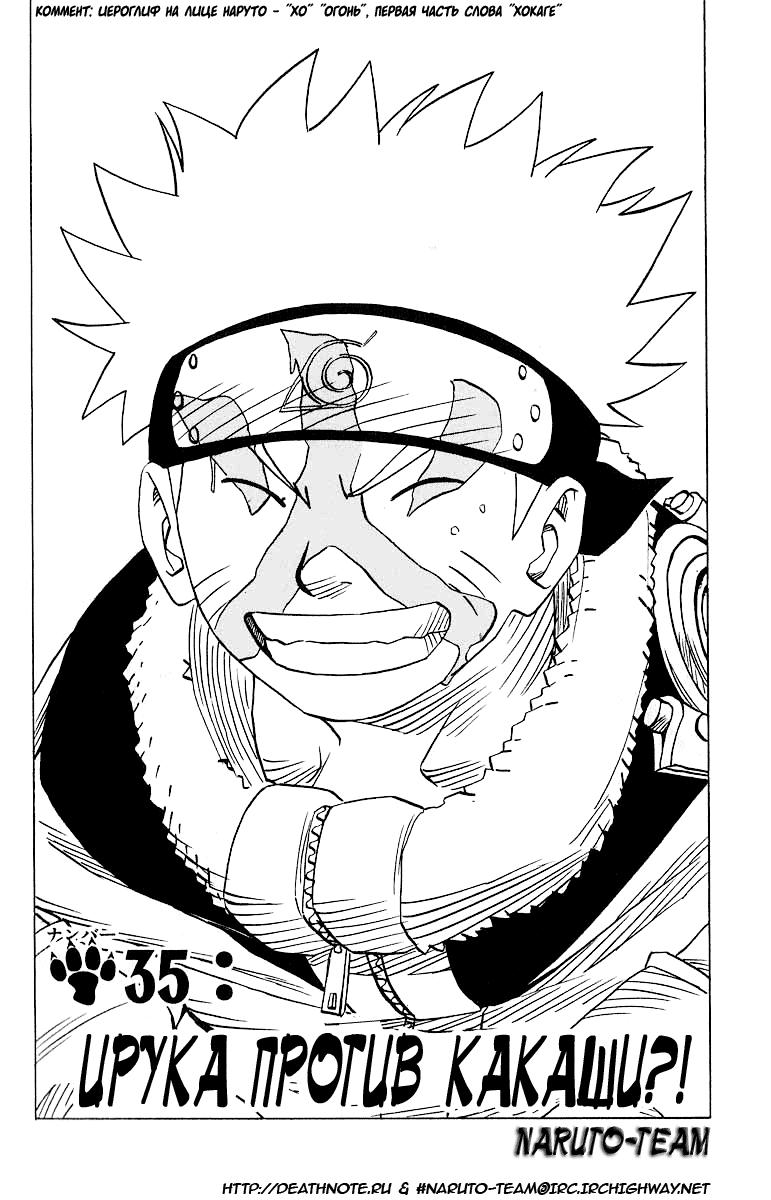 Манга Naruto / Наруто Манга Naruto Глава # 35 - Ирука против Какаши?!, страница 1