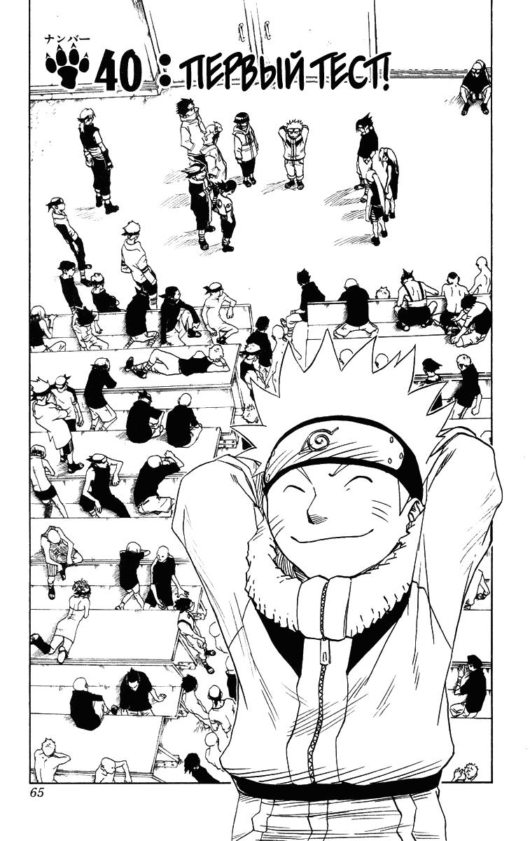 Манга Naruto / Наруто Манга Naruto Глава # 40 - Первый тест!, страница 1