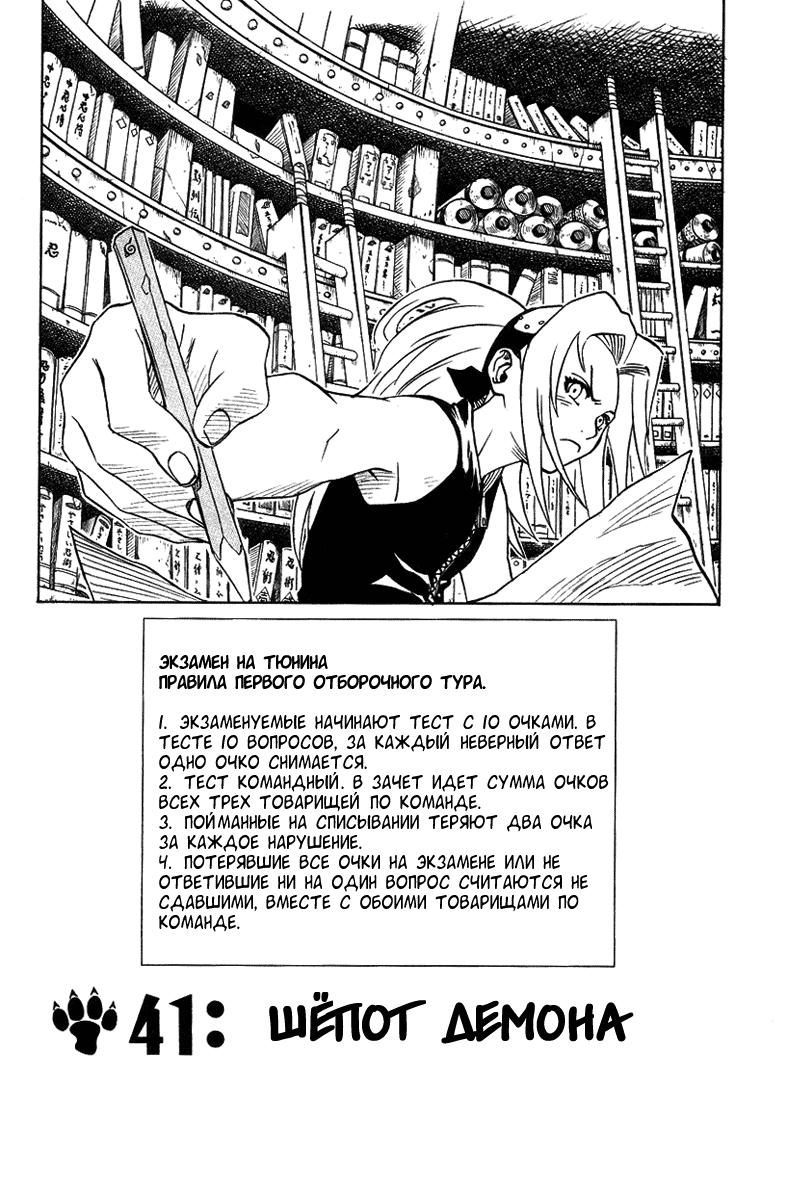 Манга Naruto / Наруто Манга Naruto Глава # 41 - Шепот демона., страница 1