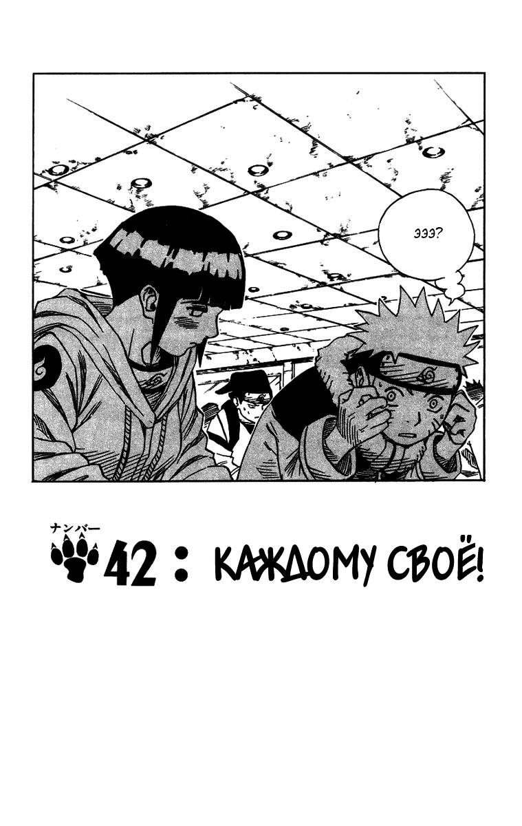 Манга Naruto / Наруто Манга Naruto Глава # 42 - Каждому свое!, страница 1