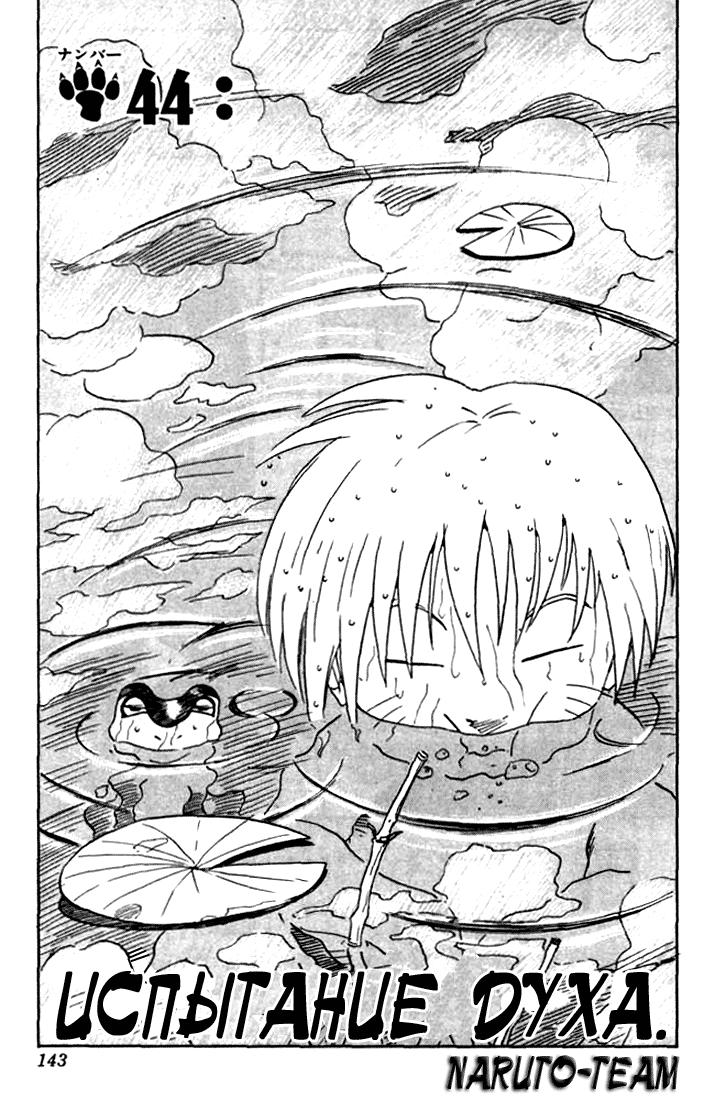 Манга Naruto / Наруто Манга Naruto Глава # 44 - Испытание духа., страница 1
