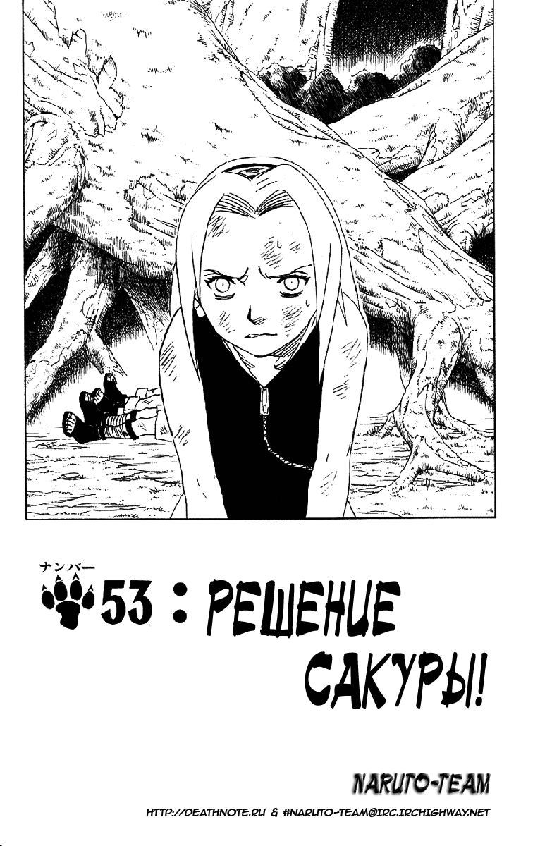 Манга Naruto / Наруто Манга Naruto Глава # 53 - Решение Сакуры!, страница 1
