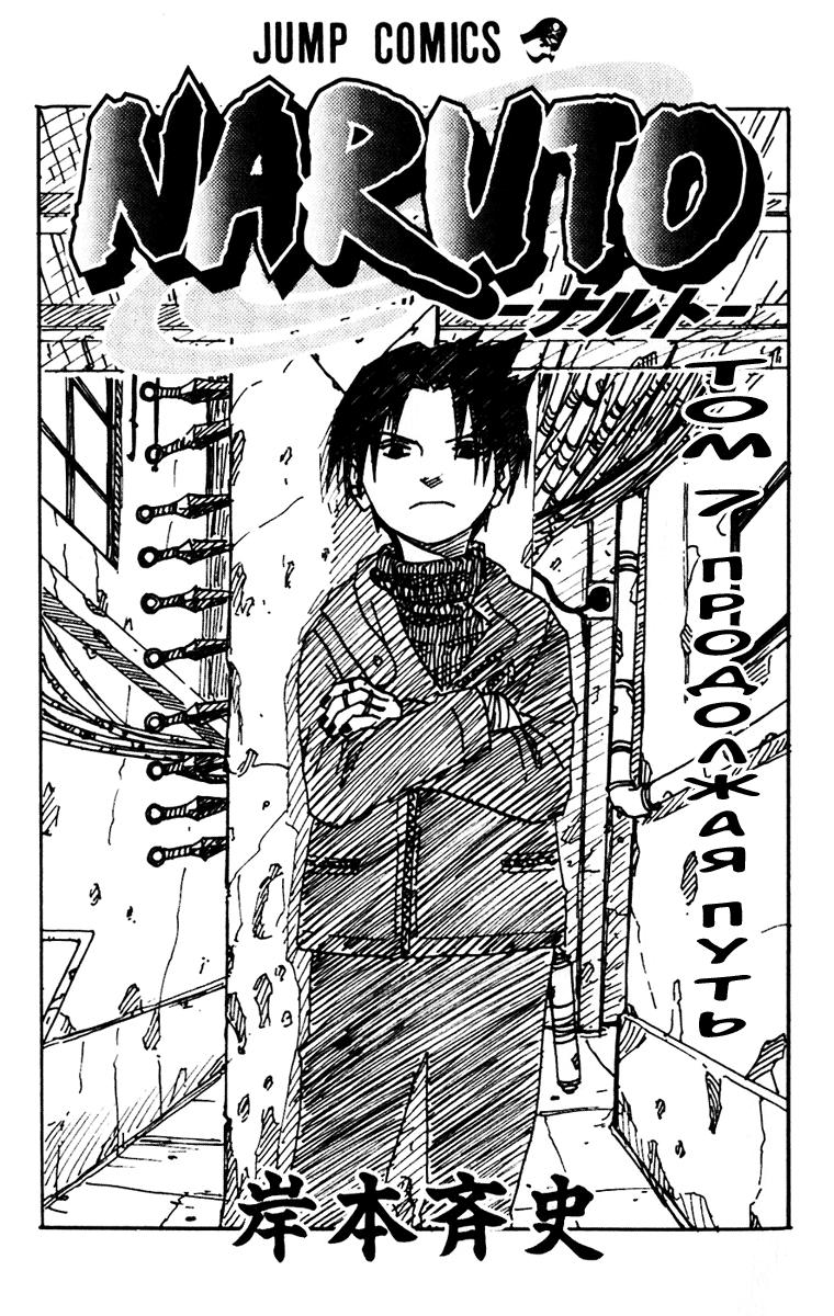 Манга Naruto / Наруто Манга Naruto Глава # 55 - Изнурительная борьба!, страница 1