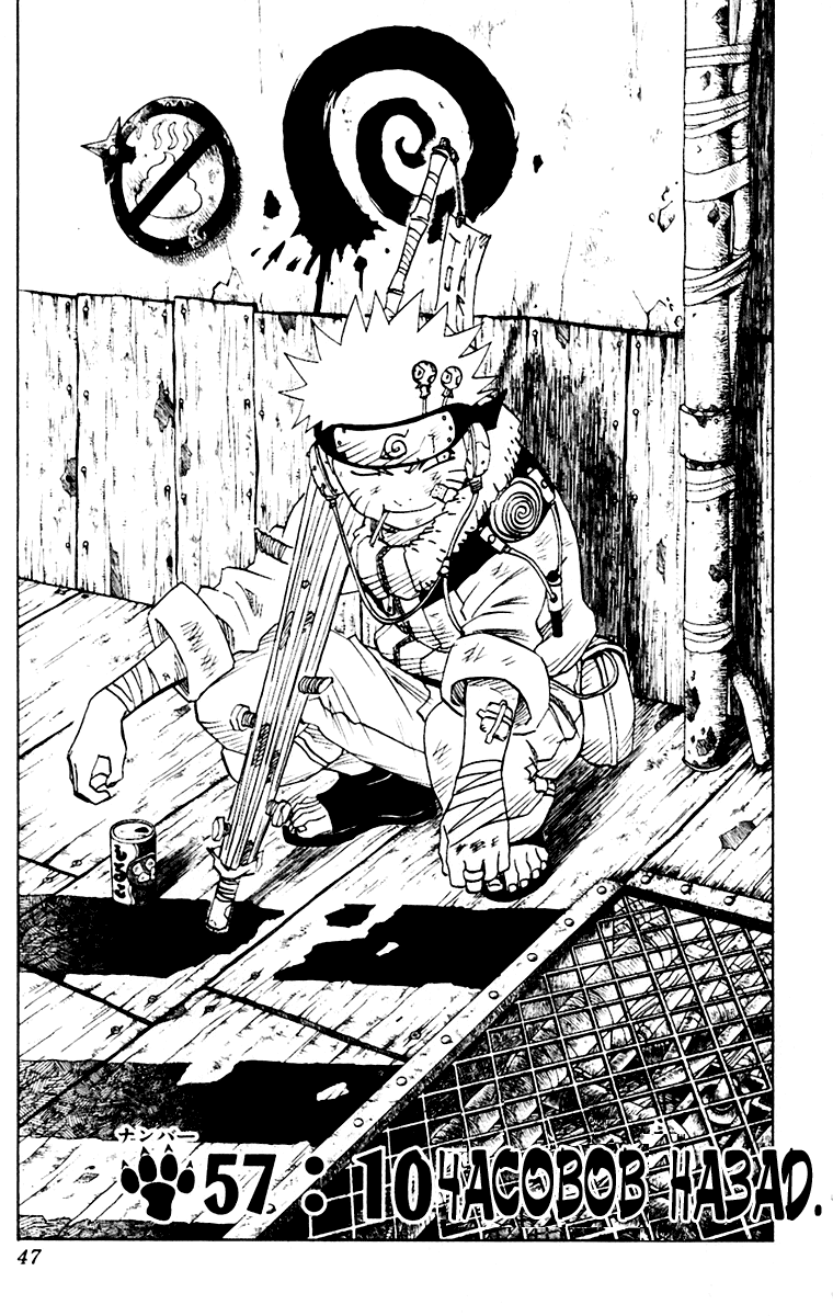 Манга Naruto / Наруто Манга Naruto Глава # 57 - 10 часов назад., страница 1