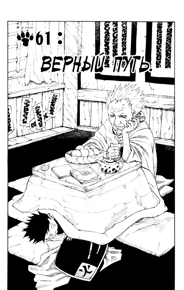 Манга Naruto / Наруто Манга Naruto Глава # 61 - Верный путь., страница 1