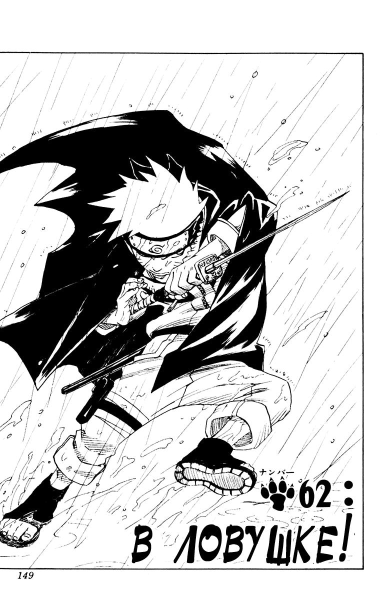 Манга Naruto / Наруто Манга Naruto Глава # 62 - В ловушке!, страница 1