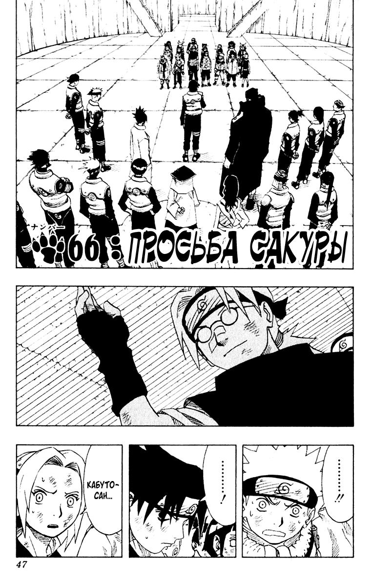 Манга Naruto / Наруто Манга Naruto Глава # 66 - Просьба Сакуры., страница 1