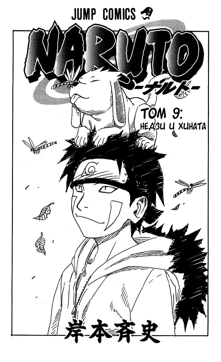 Манга Naruto / Наруто Манга Naruto Глава # 73 - Признать поражение., страница 1