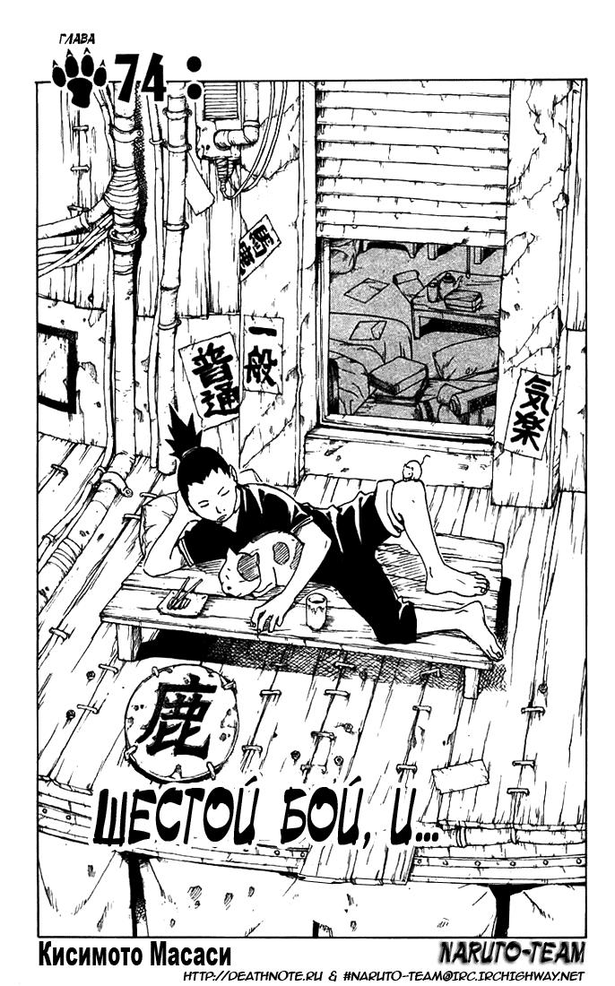 Манга Naruto / Наруто Манга Naruto Глава # 74 - Шестой бой, и ..., страница 1