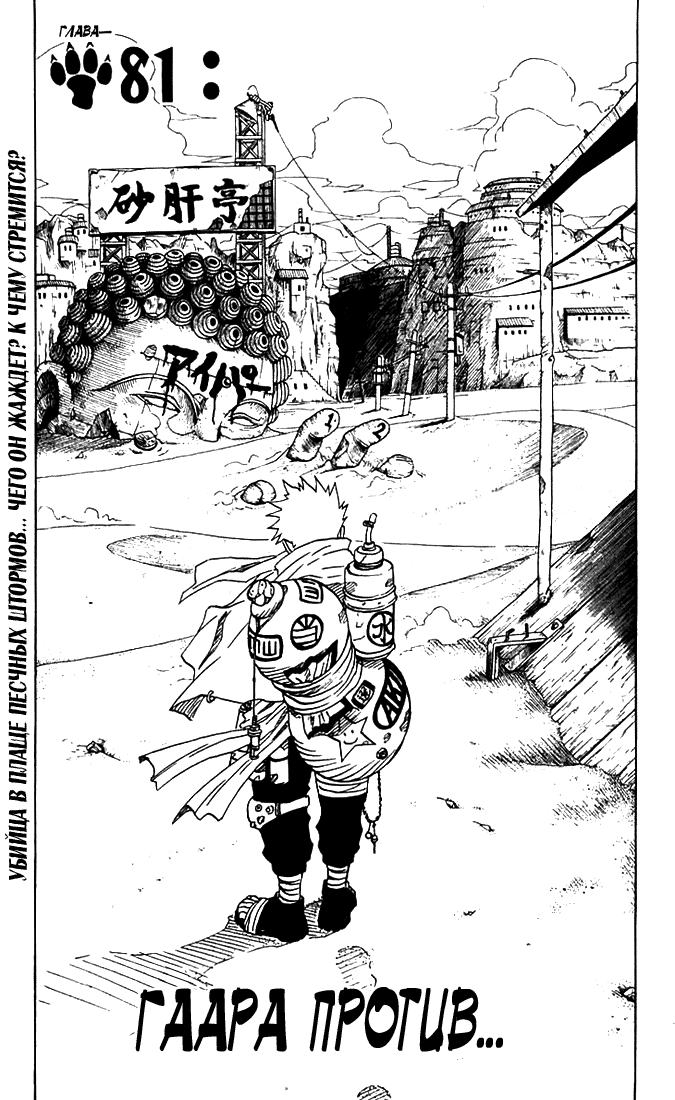 Манга Naruto / Наруто Манга Naruto Глава # 81 - Гаара против ..., страница 1