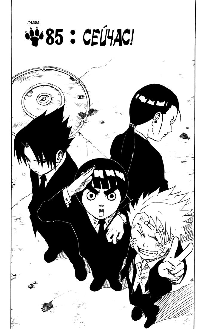 Манга Naruto / Наруто Манга Naruto Глава # 85 - Сейчас!, страница 1
