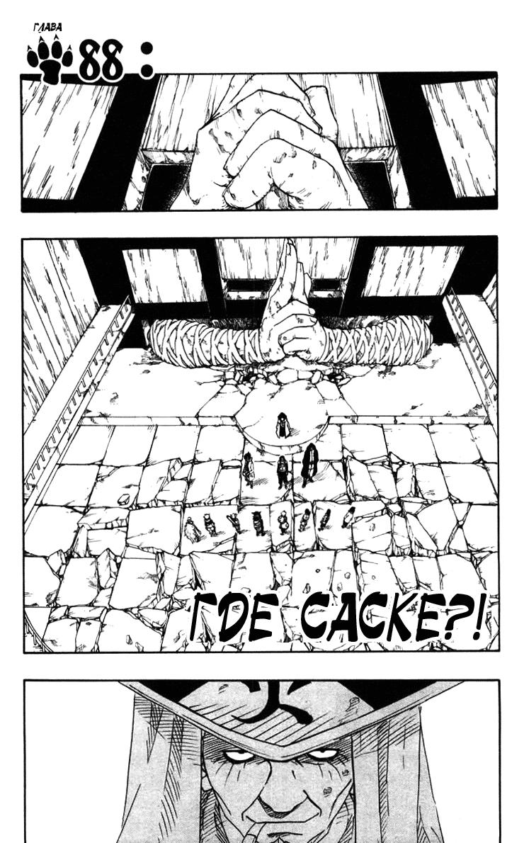 Манга Naruto / Наруто Манга Naruto Глава # 88 - Где Саске?!, страница 1