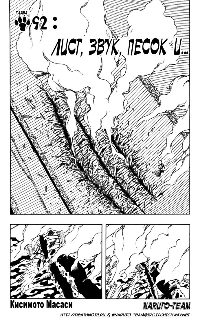 Манга Naruto / Наруто Манга Naruto Глава # 92 - Лист, звук, песок и ..., страница 1