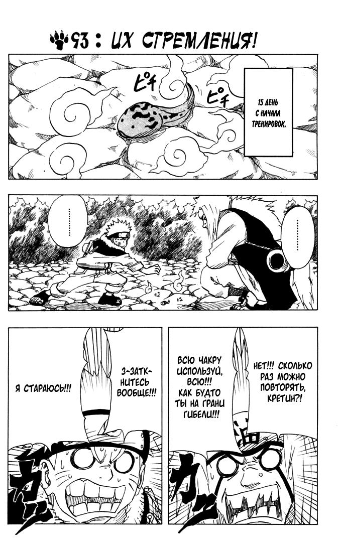 Манга Naruto / Наруто Манга Naruto Глава # 93 - Их стремления!, страница 1