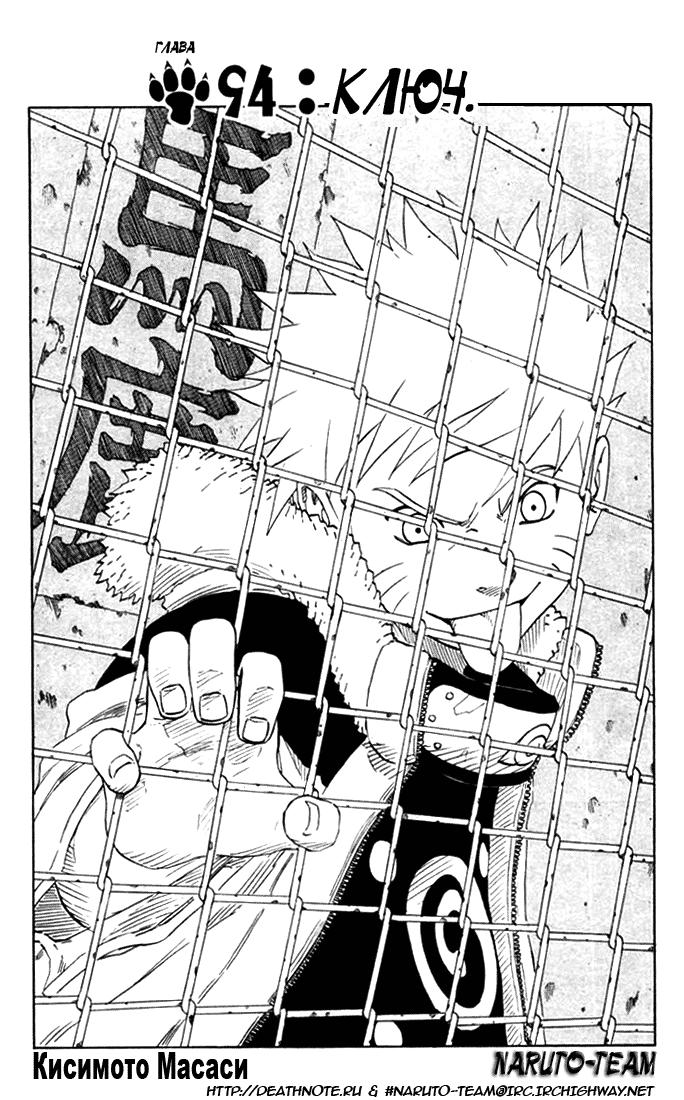 Манга Naruto / Наруто Манга Naruto Глава # 94 - Ключ., страница 1