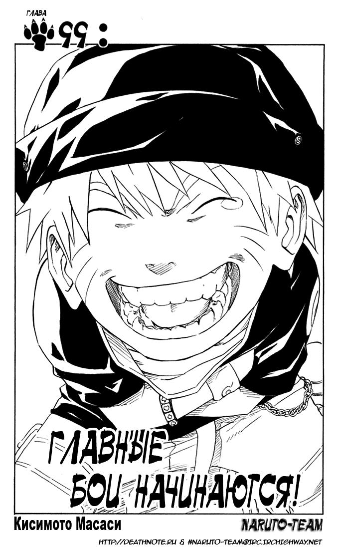 Манга Naruto / Наруто Манга Naruto Глава # 99 - Главные бои начинаются!, страница 1
