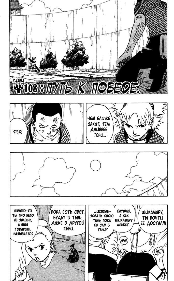 Манга Naruto / Наруто Манга Naruto Глава # 108 - Путь к победе., страница 1