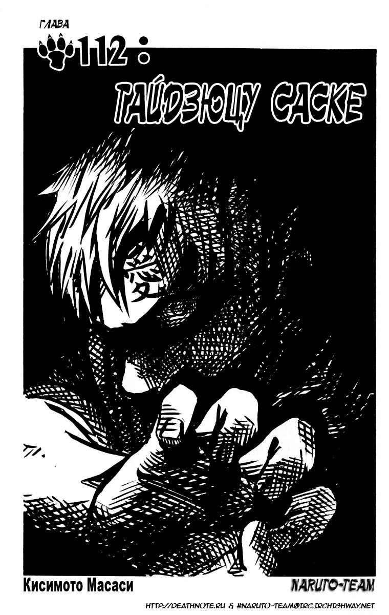 Манга Naruto / Наруто Манга Naruto Глава # 112 - Тайдзюцу Саске., страница 1