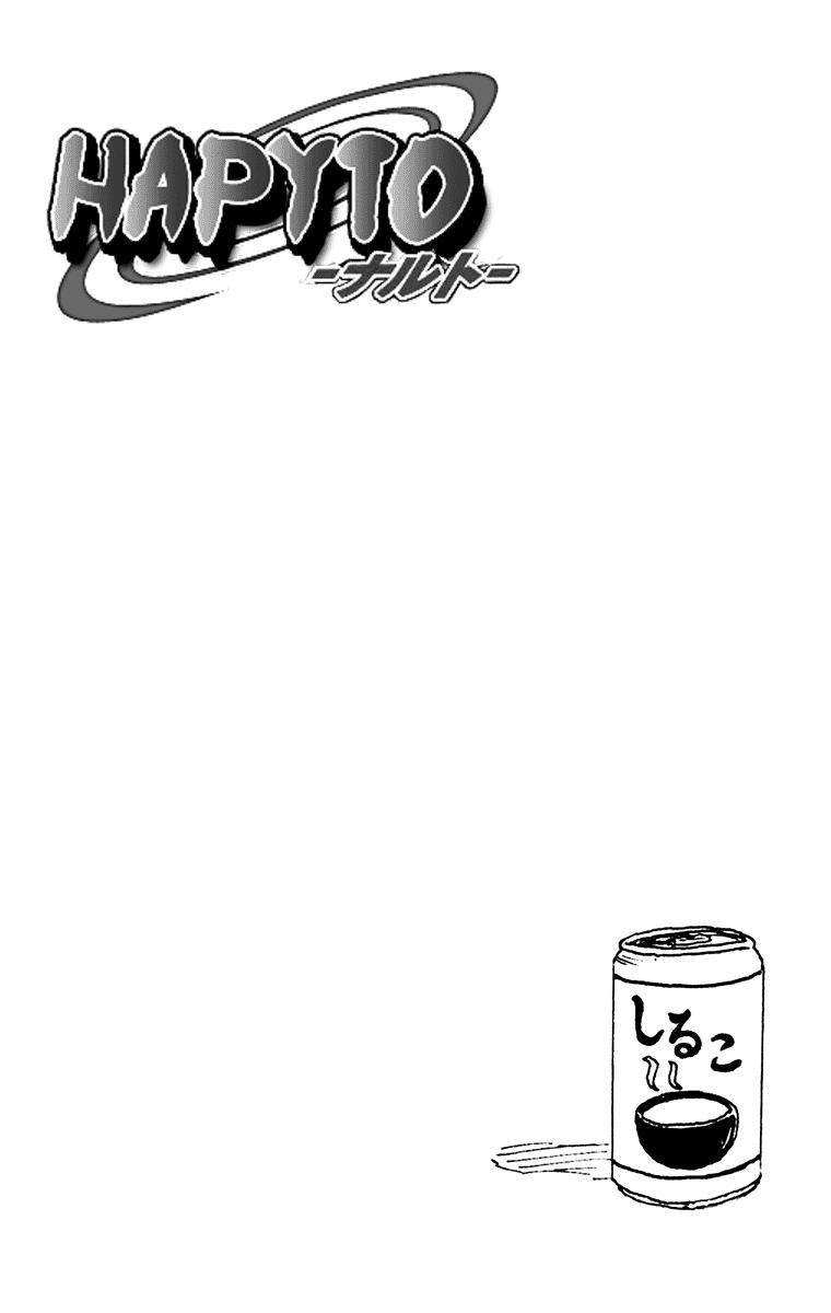 Манга Naruto / Наруто Манга Naruto Глава # 116 - Гибнущий лист., страница 1