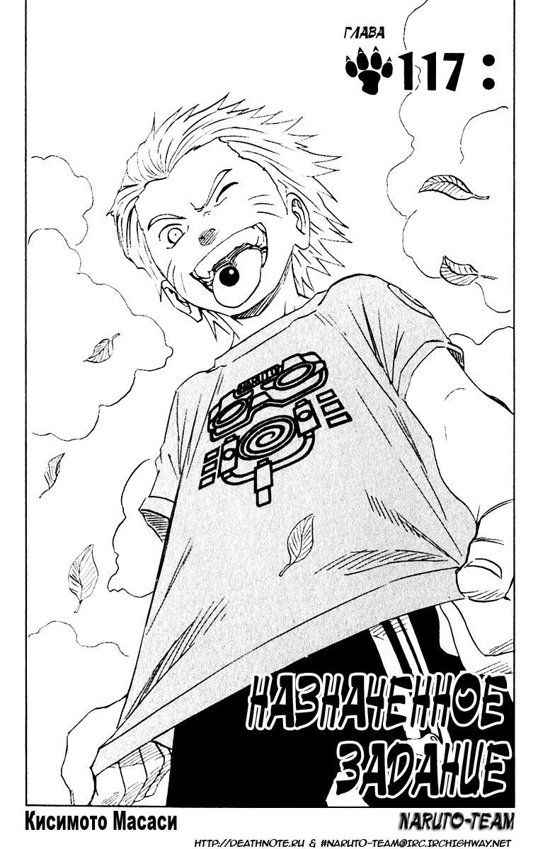 Манга Naruto / Наруто Манга Naruto Глава # 117 - Назначенное задание., страница 1