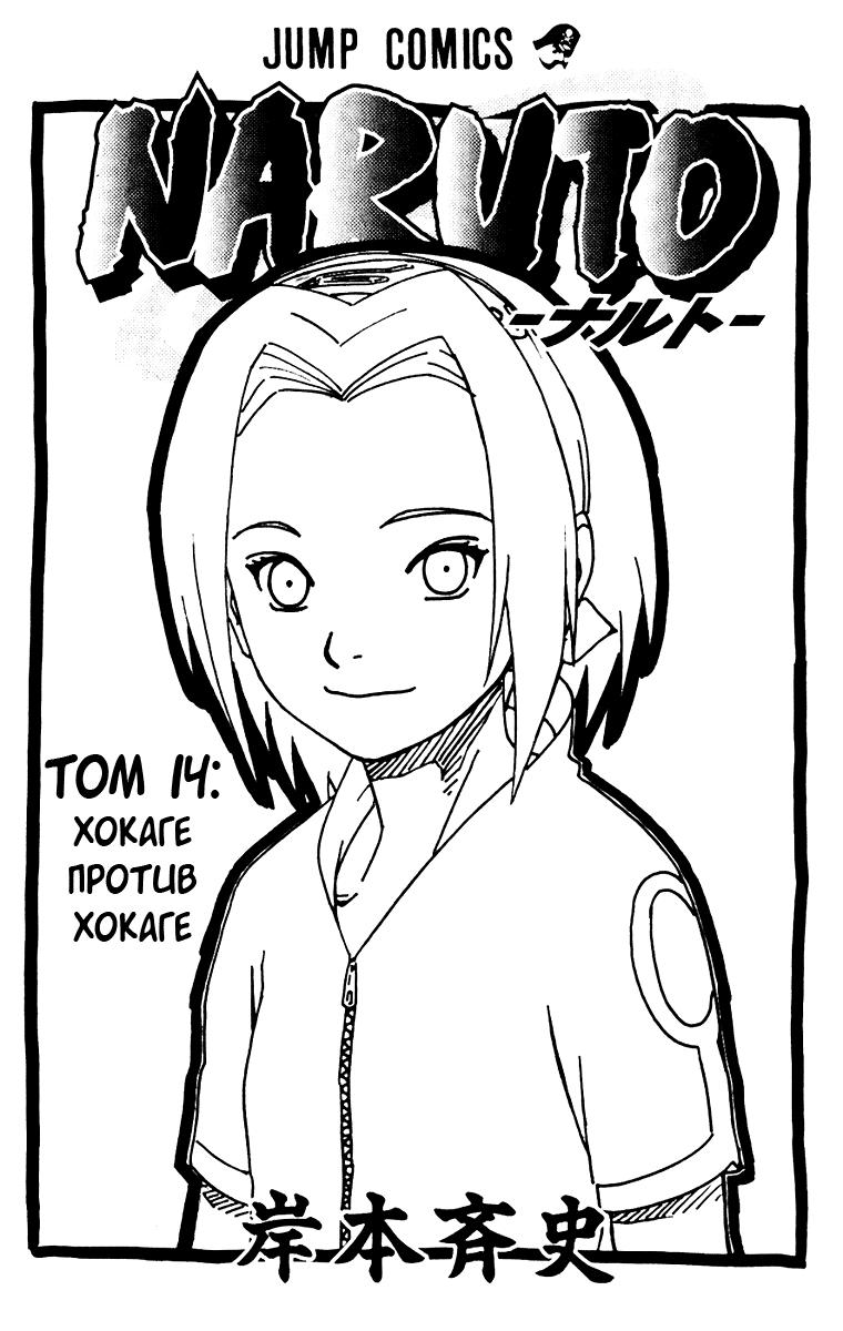 Манга Naruto / Наруто Манга Naruto Глава # 118 - Призыв Орочимару., страница 1